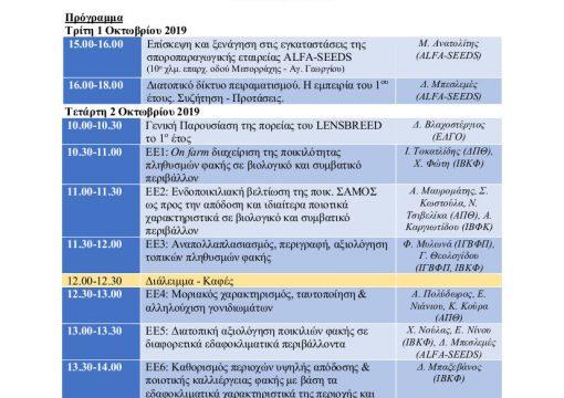 Πρόσκληση για την 1η ετήσια συνάντηση του LENSBREED